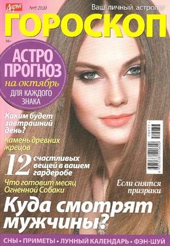 Дарья Гороскоп №9, октябрь 2020