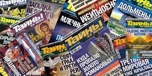 Журнал Тайны 20 века (история)