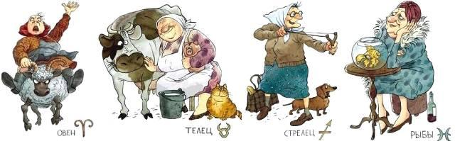 Самые лучшие бабушки по знакам Зодиака