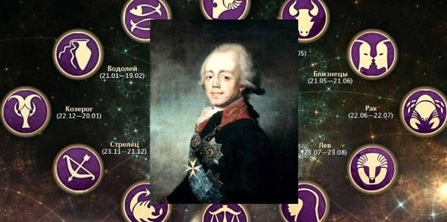 Павел I - гороскоп и натальная карта императора