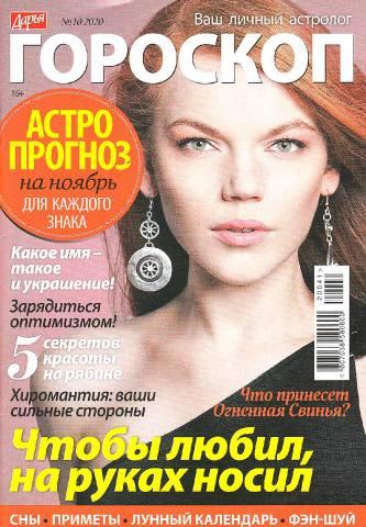 Журнал Дарья Гороскоп №10, на ноябрь 2020 года
