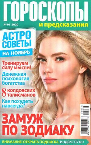 Журнал Гороскопы и предсказания №10, ноябрь 2020 года