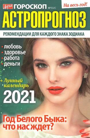 Астропрогноз 2021 (приложение к журналу Дарья Гороскоп)