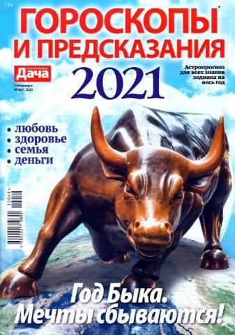Гороскопы и предсказания (спецвыпуск Моя прекрасная дача) - 2021 год