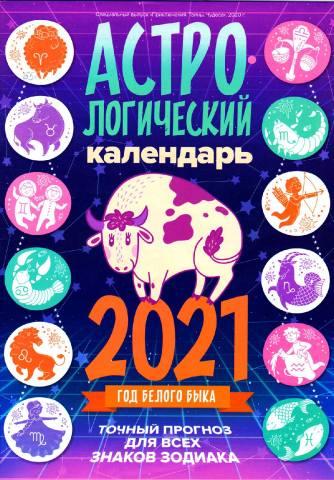 Новый большой астрологический календарь Зараева на 2021 год