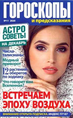 Журнал Гороскопы и предсказания №11, декабрь 2020 года