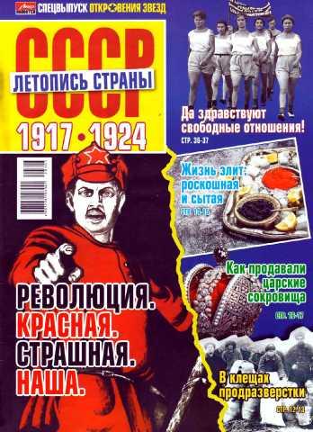 СССР - летопись страны 1917-1924
