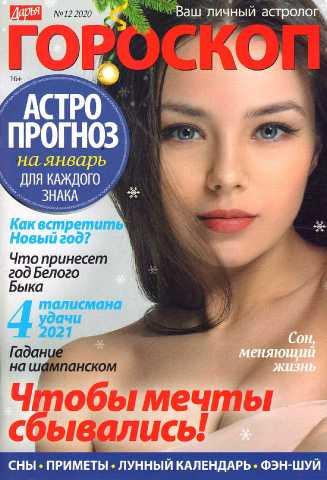 Журнал Дарья Гороскоп №12, 2020 на январь 2021 года