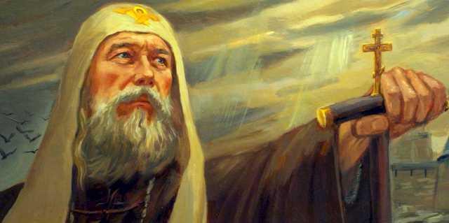 Святитель Филипп - митрополит московский и всея России чудотворец