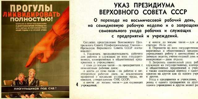 Как в СССР боролись с прогулами и опозданиями на работу?