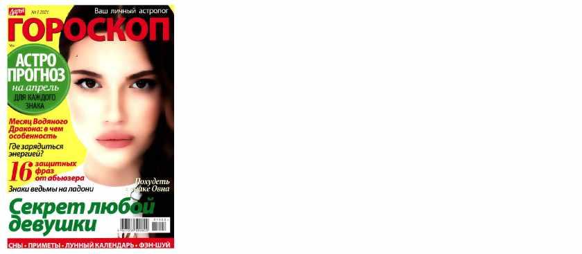 Журнал Дарья Гороскоп №03, на апрель 2021 года