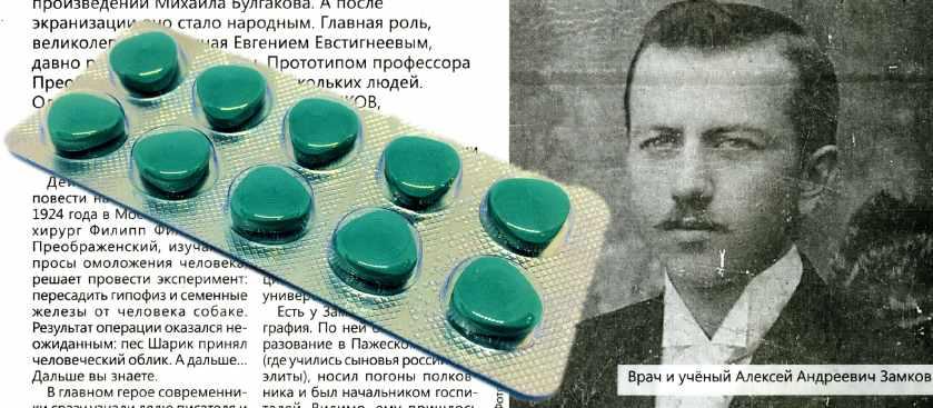 Лекарство гравидан доктора Замкова