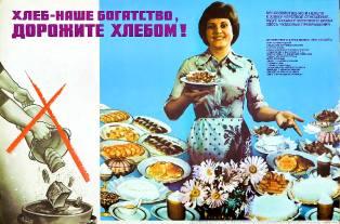 Фото: культ хлеба в СССР — интересные факты