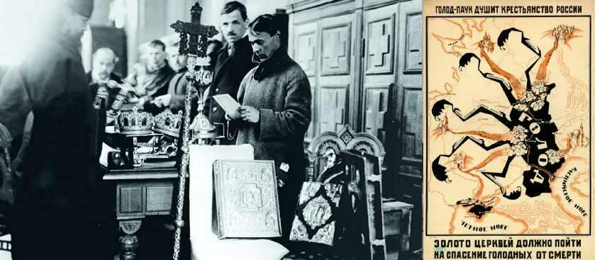 Почему большевики конфисковывали церковное имущество?