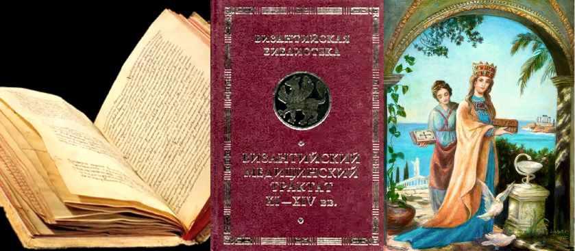 Мстиславна и медицинский трактат Алимма