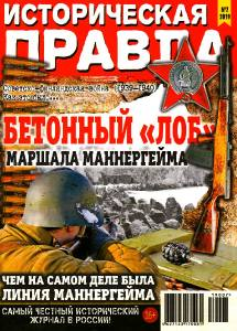 Фото: Историческая правда №7, 2019