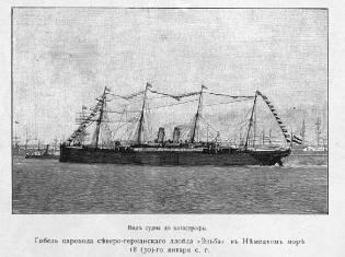Фото: кораблекрушение корабля Эльба, интересные факты