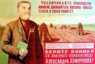 Фото: конопля в стране советов, интересные факты