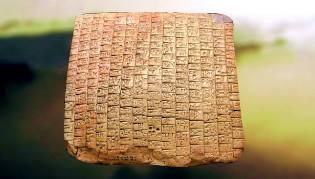 Фото: таблички Эблы, царский архив — интересные факты