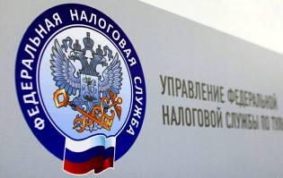 Фото: налоговая служба России — интересные факты