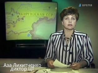 Фото: Аза Лихитченко — интересные факты
