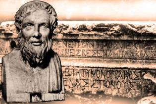 Фото: Аполлоний Тианский — интересные факты