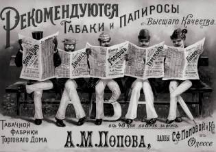 Фото: дореволюционная реклама в России, интересные факты