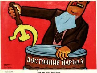 Фото: коррупция в СССР — интересные факты