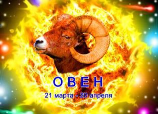 Фото: Овен — астропрогноз на ноябрь
