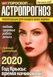 Фото: Дарья Гороскоп: Астропрогноз 2020