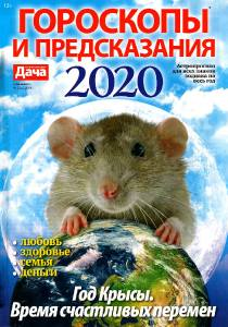 Фото: гороскоп на 2020 год