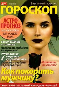 Фото: Дарья Гороскоп №11, 2019, читать онлайн