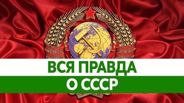 Фото: СССР — интересные факты