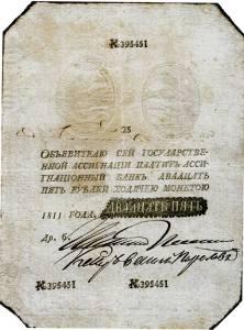 Фото: 1812 год — неизвестные факты