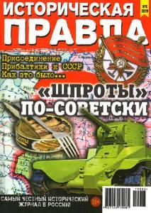 Фото: Историческая правда №6, 2019