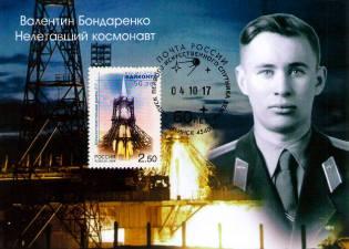 Фото: космонавт Валентин Бондаренко, интересные факты