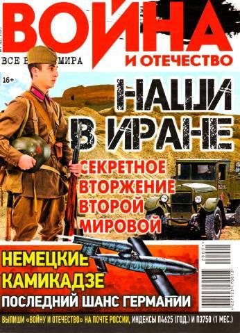 Фото: Война и отечество 2020, №01(42)
