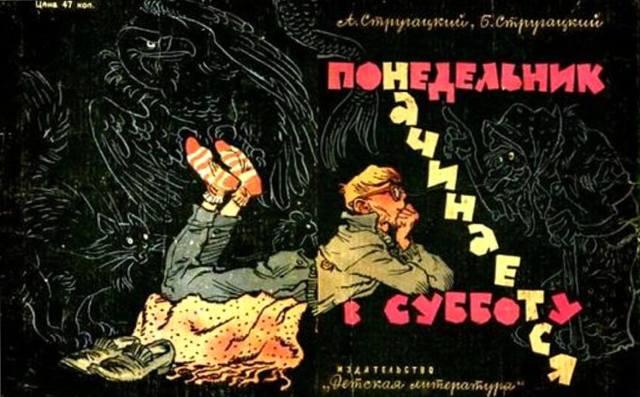 Братья Стругацкие — творчество и судьба
