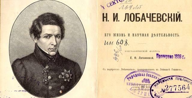 Николай Лобачевский: Вклад в математику