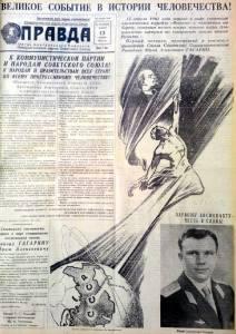 Фото: полёт Гагарина — интересные факты