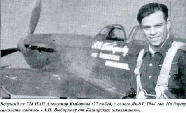 Лётчик Александр Выборнов: Вся жизнь в небе