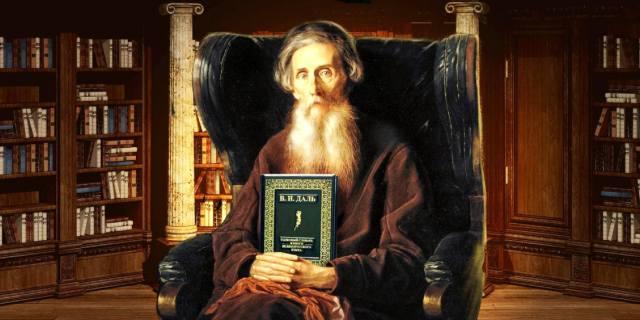 Владимир Даль — биография врача
