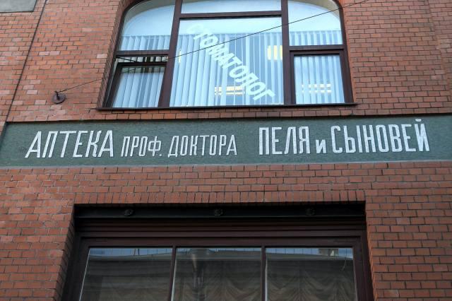 Надпись перед входом парадное аптеки Пеля