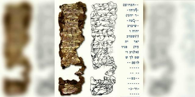 Серебряные свитки из Иерусалима