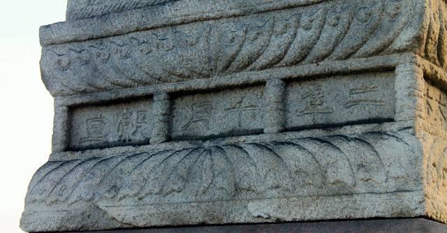 Иероглифы Ши-Цза