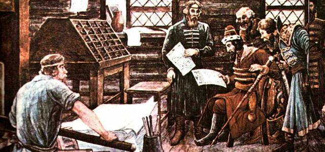 Первопечатник Иван Фёдоров — интересные факты