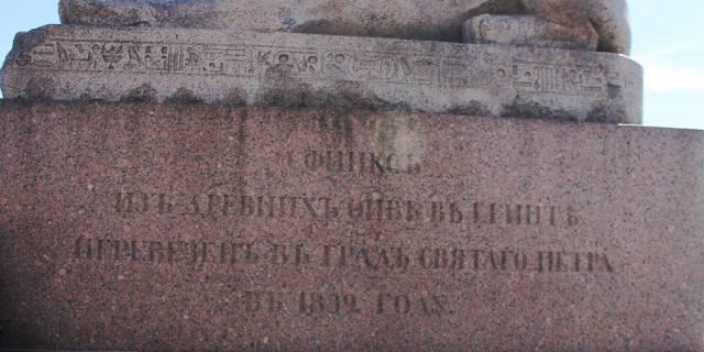 Надпись на постаменте Западного Сфинкса