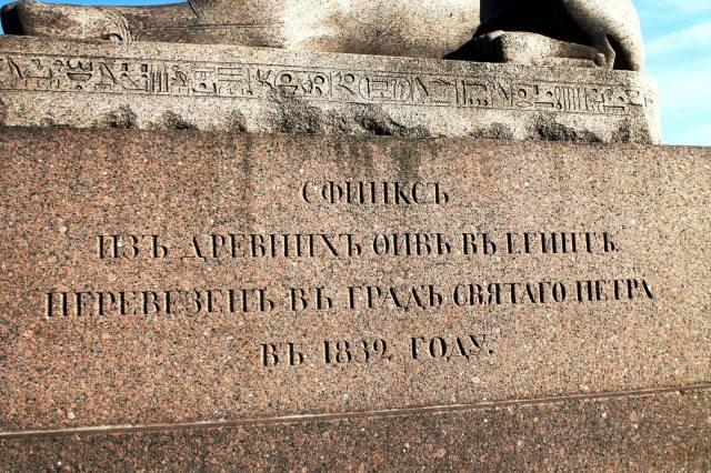 Надпись на постаменте Сфинкса