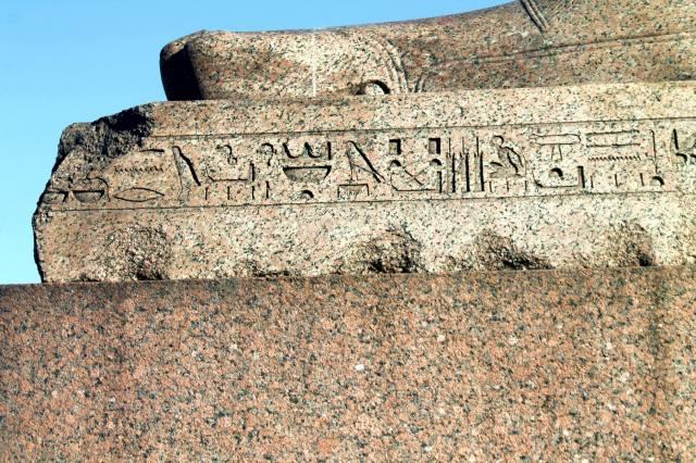 Фрагмент иероглифической надписи на плите Сфинкса