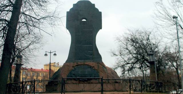 Памятник миноносцу Стерегущий из Александровского парка